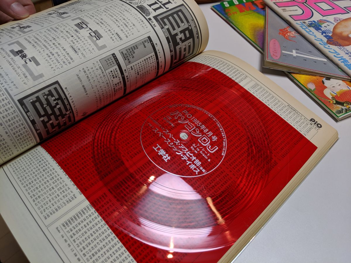 """In Japan's '80s PC magazines, games were included as sound on cheap vinyl 'albums""""http://www.pcgamer.com/"""" PC Gamer"""